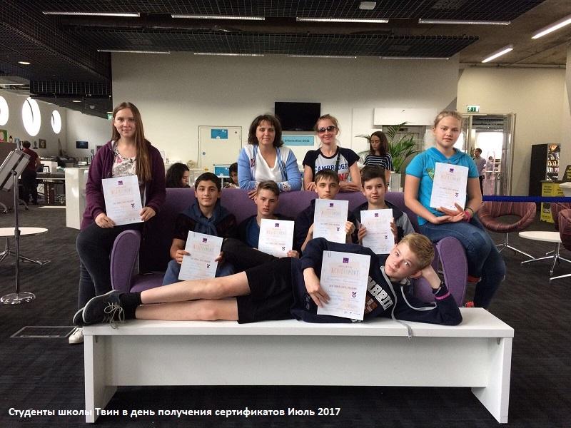 Студенты школы Твин 2017 в день получения сертификатов