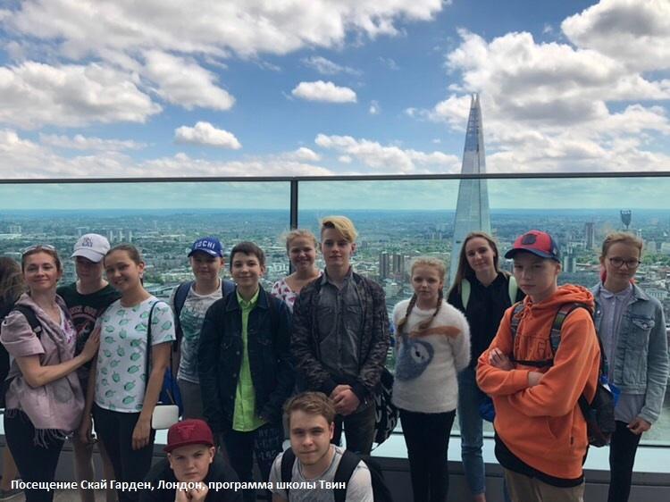 Скай Гарден, Лондон, школа Твин, программа английского языка, июль 2018