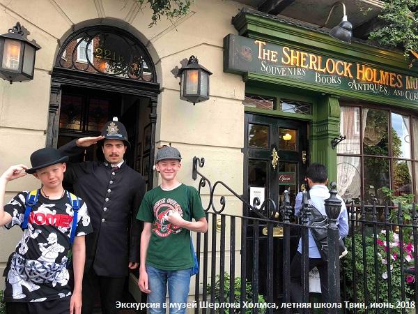 Посещение музея Шерлока Холмса, Лондон, программа английского языка, школа Твин, июнь 2018