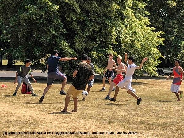 Дружественный матч, футбол, программа школы Твин, июль 2018